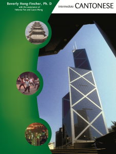 Intermediate Cantonese cover
